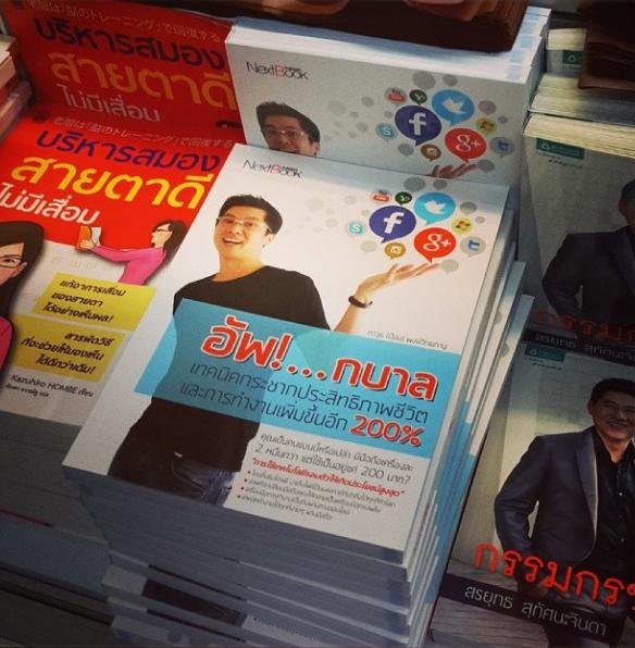 หนังสือผมบนแผงในงานสัปดาห์หนังสือแห่งชาติปี 2013